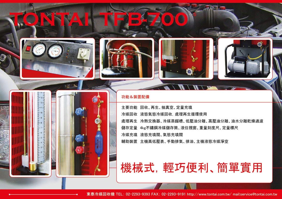 東泰TFB系列冷媒回收機TFB-800
