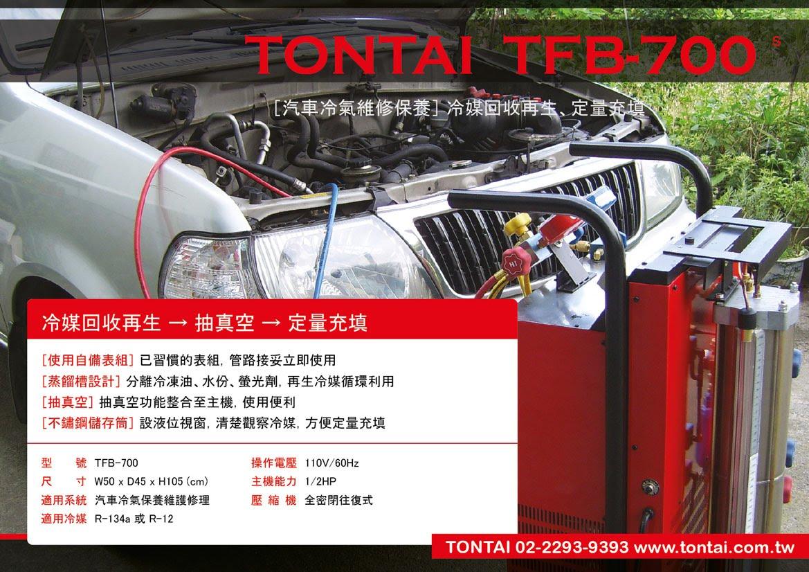 東泰TFB系列冷媒回收機TFB-700