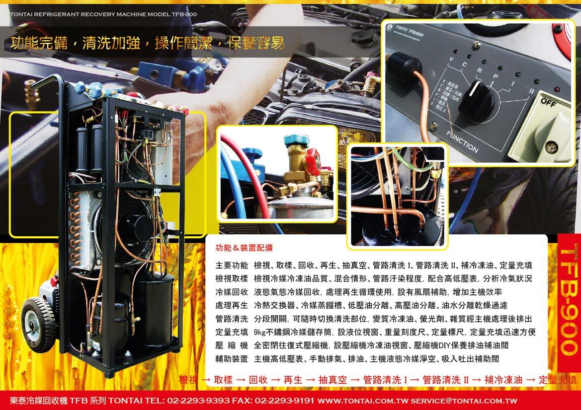 東泰TFB系列冷媒回收機TFB-900