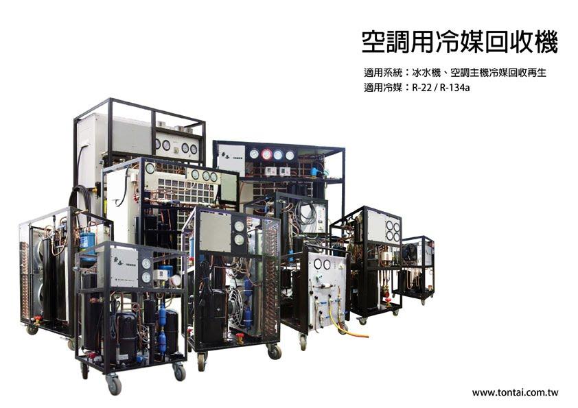 空調用冷媒回收機